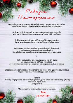 xmas menu 2