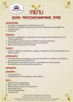 xmas menu 4